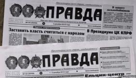 У Криму почали продавати газету «Правда»