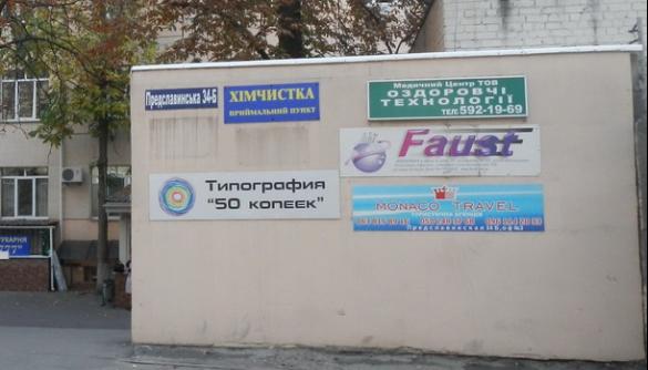 Київський інтернет-провайдер «Фауст» заявляє, що не транслював заборонені російські телеканали