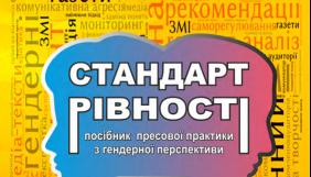 Комісія з журналістської етики випустила посібник про дотримання стандарту гендерної рівності у медіа