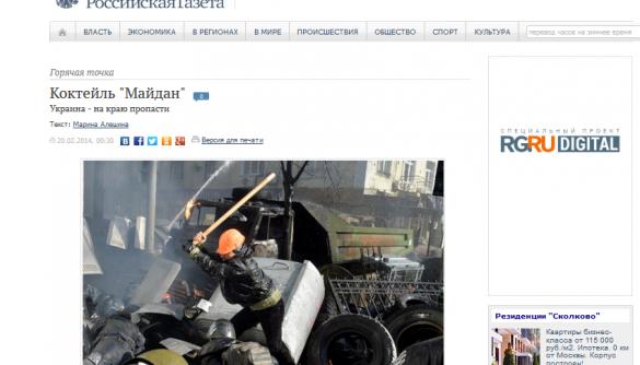 Украинская революция в «зеркале» российских СМИ: «фашисты – марионетки Запада», «фальшивые антисемиты», «сильный Янукович – слабый Янукович»