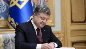 Президент підписав закон про реформування державних і комунальних друкованих ЗМІ