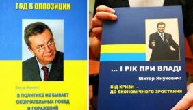 Суд у Маріуполі звільнив видавця газет «Новороссия» і «Донецкая республика», що платив «гонорари» Януковичу