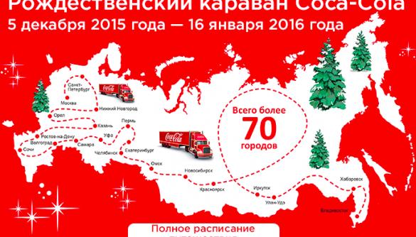 Українська Coca-Cola перепросила за «непорозуміння» з «російським Кримом»