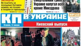 «Комсомольская правда в Украине» декомунізується під назвою «КП в Украине»