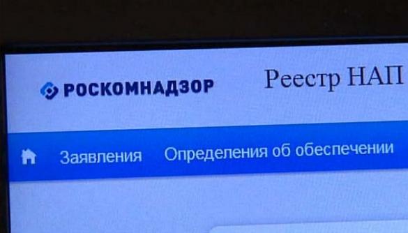 Роскомнагляд зажадав від «Української правди» вилучення «екстремістського матеріалу»