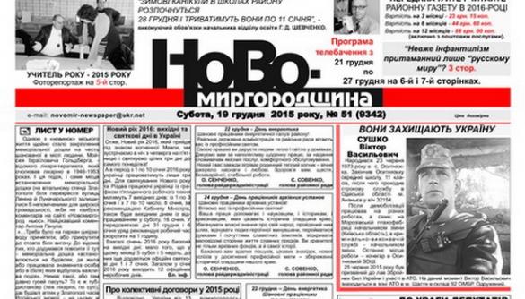 НСЖУ заявляє про незаконне призначення нового головреда газети «Новомиргородщина»