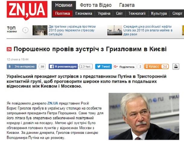 Чому прилітав Гризлов – чи дали відповідь на це питання українські ЗМІ?