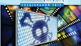 Спеціальний звіт «Подолання інтернет-піратства в Україні»