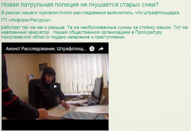 У Миколаєві журналісту, що переатестовував правоохоронців, погрожують фізичною розправою