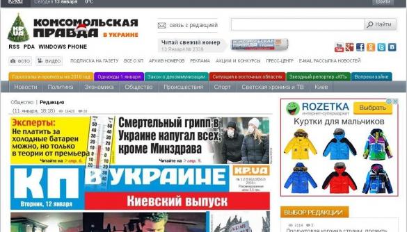 «Комсомольская правда в Украине» змінила назву наполовину