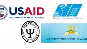 У Києві відбудеться четверта міжнародна конференція з медіаграмотності