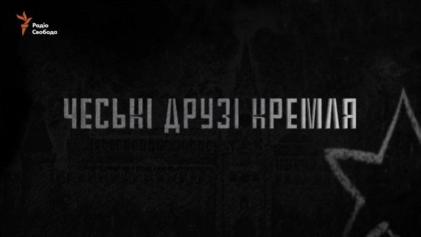 Про фільм «Чеські Друзі Кремля» та розслідувальну журналістику