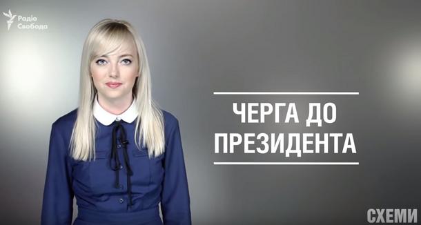 У Порошенка відмовилися надати «Схемам»  інформацію про відвідувачів Президента України