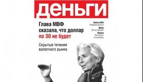 «Український медіа холдинг» оновлює  «Деньги» і запускає українську версію журналу