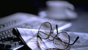 Другий вишкіл «Асоціація з ЄС від А до Я: що вона дає Україні?» для журналістів регіональних ЗМІ - Конкурс