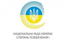 Нацрада затвердила зміни до Плану розвитку телерадіоінформаційного простору