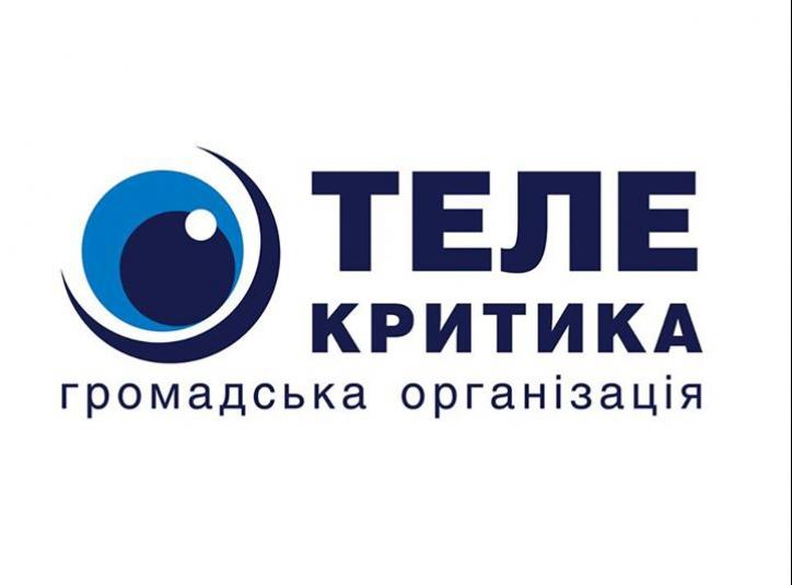 ГО «Телекритика» підтримує законопроект щодо визначення передач європейського виробництва