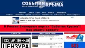 Роскомнагляд заблокував провідний новинний сайт півострова «События Крыма»