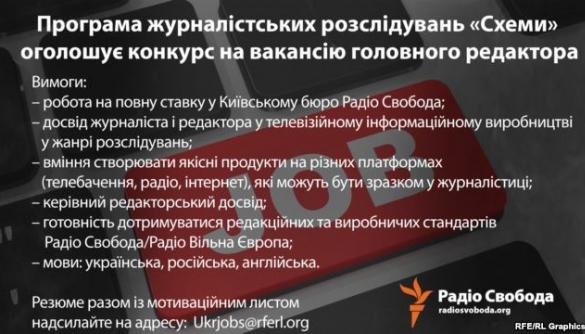 Програма журналістських розслідувань «Схеми» оголошує конкурс на вакансію головного редактора