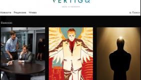 Розпочало роботу інтернет-видання про кіно та комікси Vertigo