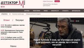 Команда ГО «Телекритика» запустила інтернет-видання «Детектор медіа»