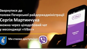 Голова Печерської райдержадміністрації відкрив для жителів групу у Viber зі своїм номером телефону