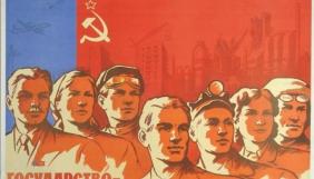 Конструирование советского человека