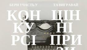 До 14 березня - конкурс від АУП на створення вірусного матеріалу «Медіаграмотність – must have сучасного українця»