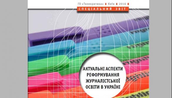Спеціальний  звіт «Актуальні аспекти реформування журналістської освіти в Україні»