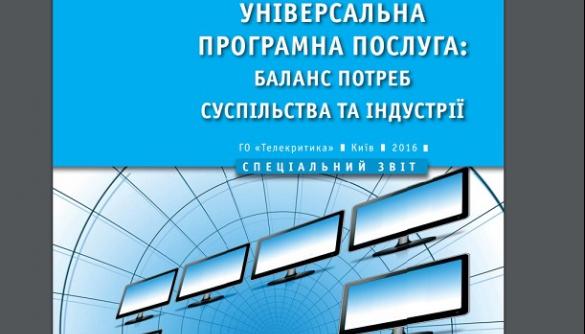 Спеціальний звіт «Універсальна програмна послуга: баланс потреб суспільства та індустрії»