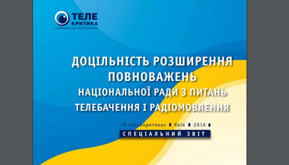 Спеціальний звіт «Доцільність розширення повноважень Національної ради з питань телебачення і радіомовлення»