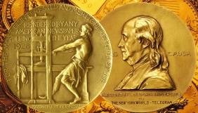 У Нью-Йорку назвали лауреатів Пулітцерівської премії