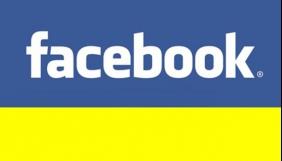 Кількість користувачів Facebook в Україні почала рости швидше