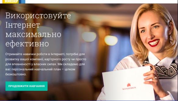 Google запустив в Україні безкоштовний онлайн-курс з цифрового маркетингу