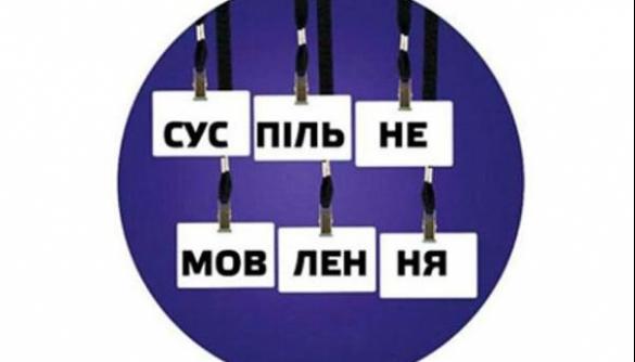 Сайт «Суспільне мовлення» відкриває вакансію журналіста