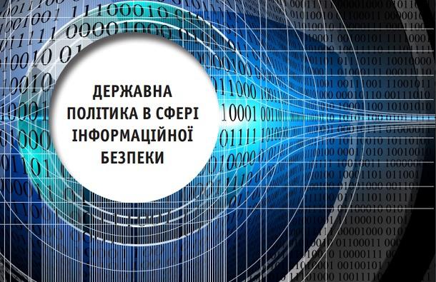 Спеціальний звіт «Державна політика в сфері інформаційної безпеки»