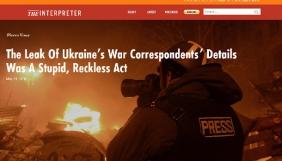 Іноземні ЗМІ про список «Миротворця»: це абсурд і нерозуміння ролі журналістики