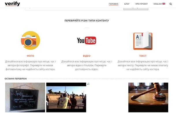В Україні запустили ресурс з верифікації контенту в онлайні