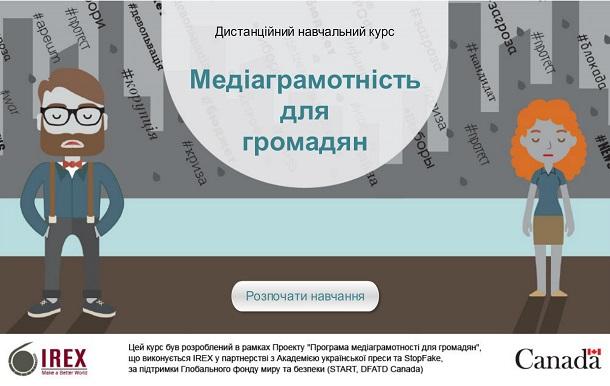 В Україні запустили дистанційний курс та онлайн гру з медіаграмотності