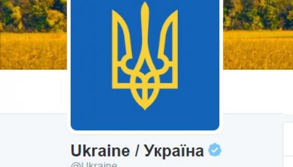 Україна тепер має офіційний акаунт в Twitter