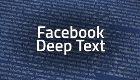 Новий інструмент Facebook навчиться розуміти все, що пишуть користувачі