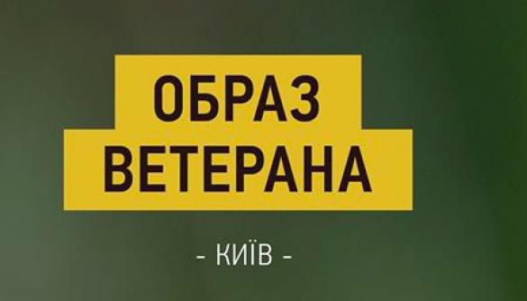 29 червня - лекція для журналістів «Образ ветерана» від ГО «Побратими»