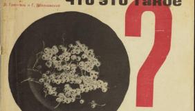 Американський Принстон публікує радянські книги: півтори сотні дитячих видань до 1938 року онлайн