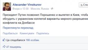 Вчорашню новину про поїздку Путіна до Києва вигадав власник телеканалу «Дождь»