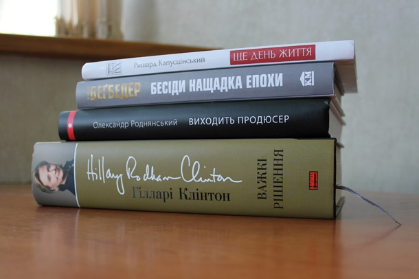 #Книжки_для_медійників: липень