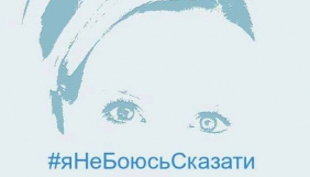 Українки запустили в соцмережах хештег #яНеБоюсьСказати - флешмоб проти замовчування насильства