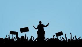 Как строятся иллюзии: вожди, политика и демократия