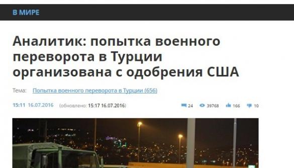 США як організатори заколоту у Туреччині: головні меседжі російських ЗМІ