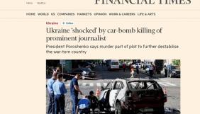 «Вбиваючи журналіста – і правду – в Україні»: іноземні ЗМІ про загибель Павла Шеремета