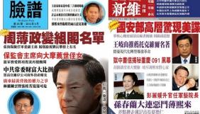 У Китаї ув'язнили двох журналістів за «незаконне підприємництво»